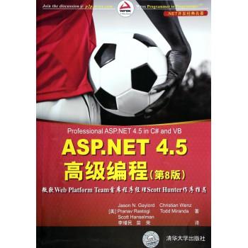 ASP.NET4.5**编程(第8版.NET开发经典名*)