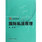 国际私法原理/法学系列