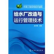 给水厂改造与运行管理技术(环境工程实用技术读本)