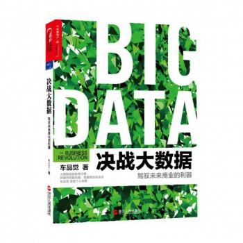 决战大数据(驾驭未来商业的利器)