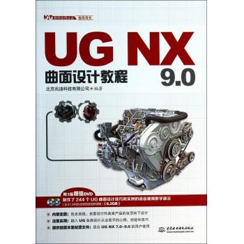 UG NX9.0曲面设计教程(附光盘UG软件应用认证指导用书)