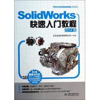 SolidWorks快速入门教程(附光盘2014版SolidWorks软件应用认证指导用书)