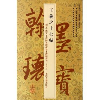 王羲之十七帖(鉴赏版)/翰墨瑰宝上海图书馆藏珍本碑帖丛刊