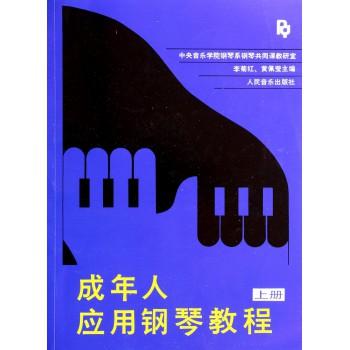 成年人应用钢琴教程(上)