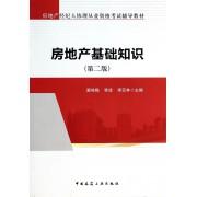 房地产基础知识(第2版房地产经纪人协理从业资格考试辅导教材)