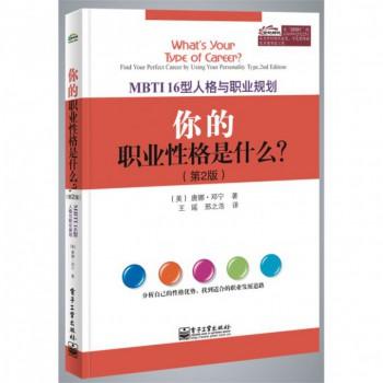 你的职业性格是什么(MBTI16型人格与职业规划第2版)