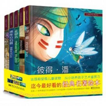 大画世界经典系列(共5册)(精)