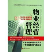 物业经营管理(2014版)/注册物业管理师执业资格考试实战辅导及权威预测