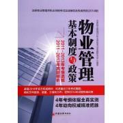 物业管理基本制度与政策(2014版)/注册物业管理师执业资格考试实战辅导及权威预测