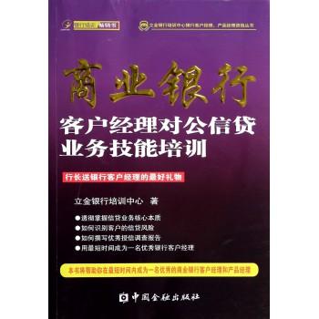 商业银行客户经理对公信贷业务技能培训/立金银行培训中心银行客户经理产品经理资格丛书
