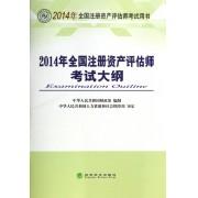 2014年全国注册资产评估师考试大纲(2014年全国注册资产评估师考试用书)