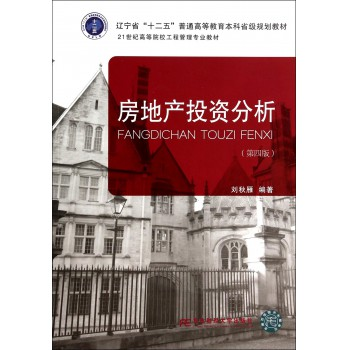 房地产投资分析(第4版21世纪高等院校工程管理专业教材)