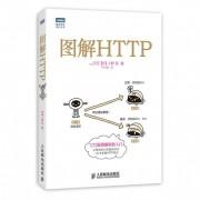图解HTTP/图灵程序设计丛书