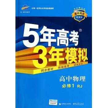 高中物理(必修1RJ高中同步新课标)/5年高考3年模拟