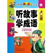 听故事学成语(美好品质)/儿童阅读成语启蒙美绘本