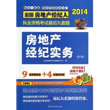 房地产经纪实务(第3版)/2014全国房地产经纪人执业资格考试*后九套题