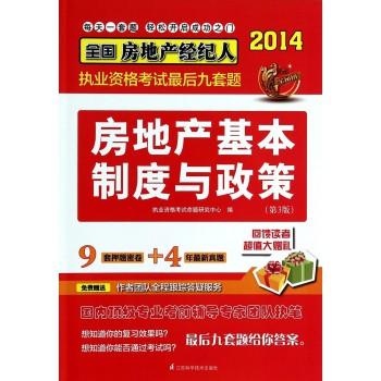房地产基本制度与政策(第3版)/2014全国房地产经纪人执业资格考试*后九套题