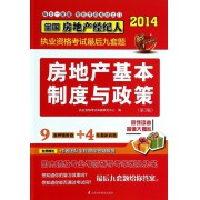 房地产基本制度与政策(第3版)/2014全国房地产经纪人执业资格考试最后九套题