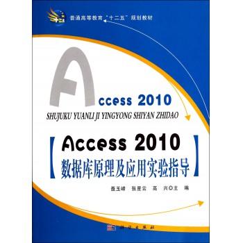 Access2010数据库原理及应用实验指导(普通高等教育十二五规划教材)