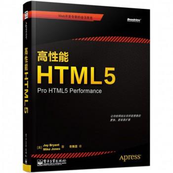 高性能HTML5