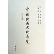 中国地域文化通览(山西卷)(精)