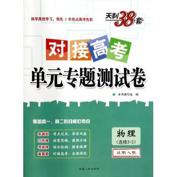 物理(选修3-2适用人教)/对接高考单元专题测试卷