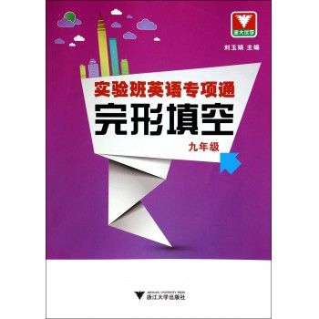完形填空(9年级)/实验班英语专项通