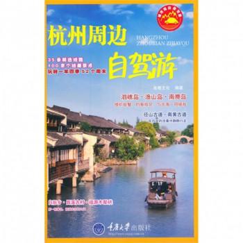 杭州周边自驾游/城市周边自驾游