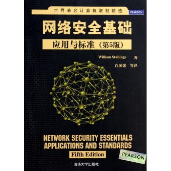 网络安全基础应用与标准(第5版)/世界*名计算机教材精选