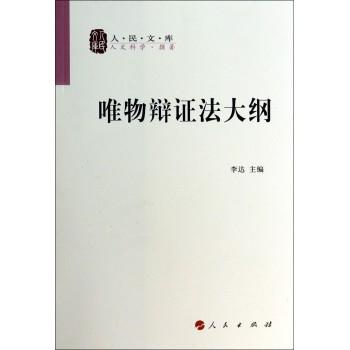 唯物辩证法大纲/人民文库