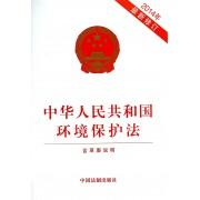 中华人民共和国环境保护法(含草案说明2014年最新修订)