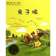 兔子坡(注音版)/国际大奖小说