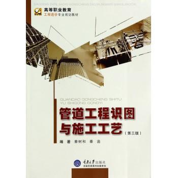管道工程识图与施工工艺(第3版高等职业教育工程造价专业规划教材)