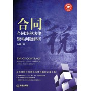 合同之税(合同涉税法律疑难问题解析)/法商丛书
