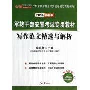 写作范文精选与解析(2014最新版军转干部安置考试专用教材)