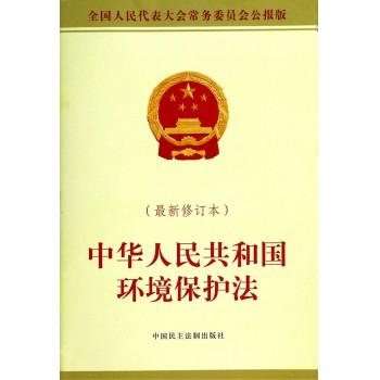 中华人民共和国环境保护法(*新修订本全国人民代表大会常务委员会公报版)
