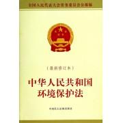 中华人民共和国环境保护法(最新修订本全国人民代表大会常务委员会公报版)