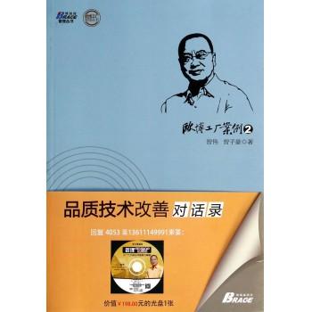 欧博工厂案例(2品质技术改善对话录)/博瑞森管理丛书