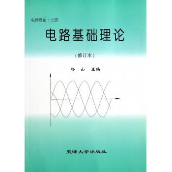 电路基础理论(电路理论修订本)