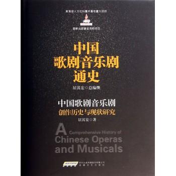 中国歌剧音乐剧通史(中国歌剧音乐剧创作历史与现状研究)(精)