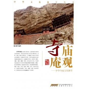 寺庙庵观--中华寺庙文化撷萃/中华文化撷萃丛书