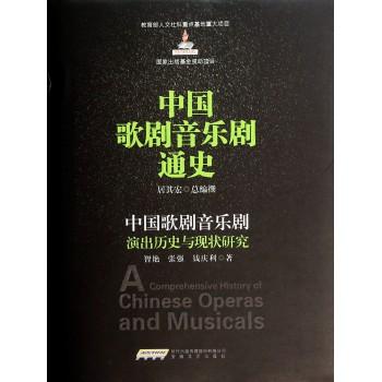 中国歌剧音乐剧通史(中国歌剧音乐剧演出历史与现状研究)(精)