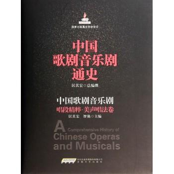 中国歌剧音乐剧通史(中国歌剧音乐剧唱段精粹美声唱法卷)(精)