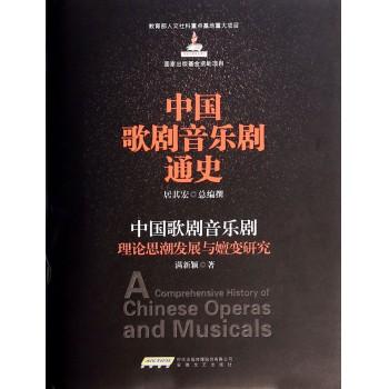 中国歌剧音乐剧通史(中国歌剧音乐剧理论思潮发展与嬗变研究)(精)
