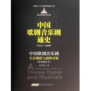 中国歌剧音乐剧通史(中国歌剧音乐剧生存现状与战略对策咨询报告书)(精)