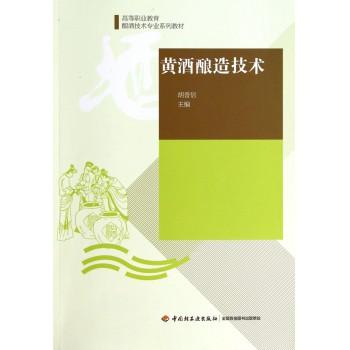 黄酒酿造技术(高等职业教育酿酒技术专业系列教材)