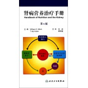 肾病营养治疗手册(第6版)