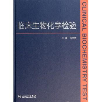 临床生物化学检验(精)