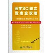 医学SCI论文发表全攻略--教你轻松发表医学SC1论文
