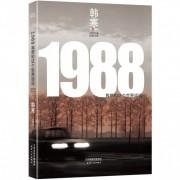 1988(我想和这个世界谈谈200万册插图纪念版)